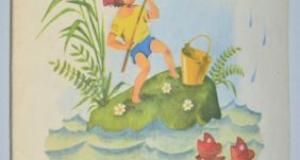 Vintage children`s book - The first fish - Yevgeny Permyak - Moscow 1977 - color illustrations